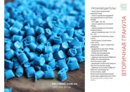 HDPE for blow molding 273,277,276, PPR, PS, PE100, PE80