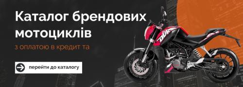 MotoZona - Продажа Скутеров, Мотоциклов, Квадроциклов