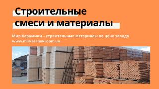 Перлит, вермикулит, агроперлит и строительные смеси ВвОдессе