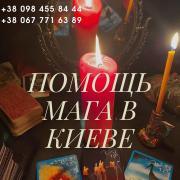 Приворот Киев. Помощь мага Киев. Услуги гадания. Приворот по фот