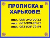 Registration of residence (registration) in Kharkiv